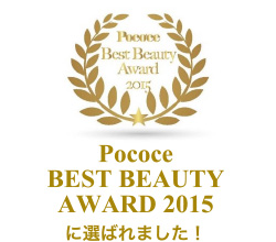 Pococe BEST BEAUTY AWARD 2015に選ばれました!